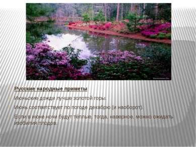 Русские народные приметы Июньские дожди лучше золотой горы. Июнь соответствуе...