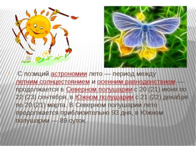 С позицийастрономиилето— период междулетним солнцестояниемиосенним равн...
