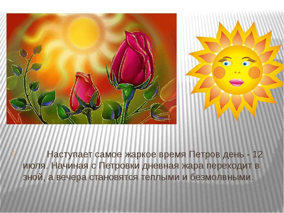 Наступает самое жаркое время Петров день - 12 июля. Начиная с Петров...