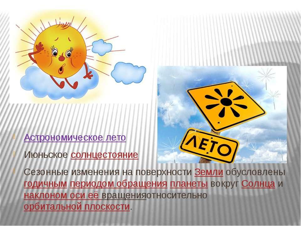 Астрономическое лето Июньскоесолнцестояние Сезонные изменения на поверхности...