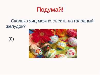 Подумай! Сколько яиц можно съесть на голодный желудок? (0)