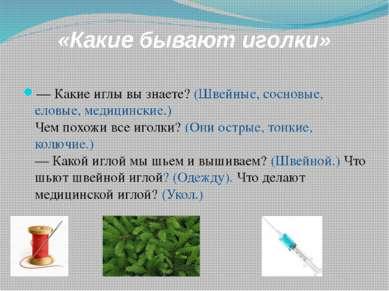 «Какие бывают иголки» — Какие иглы вы знаете? (Швейные, сосновые, еловые, мед...