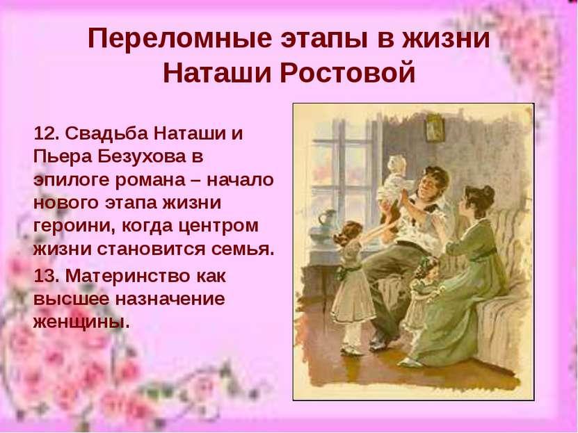 Переломные этапы в жизни Наташи Ростовой 12. Свадьба Наташи и Пьера Безухова ...