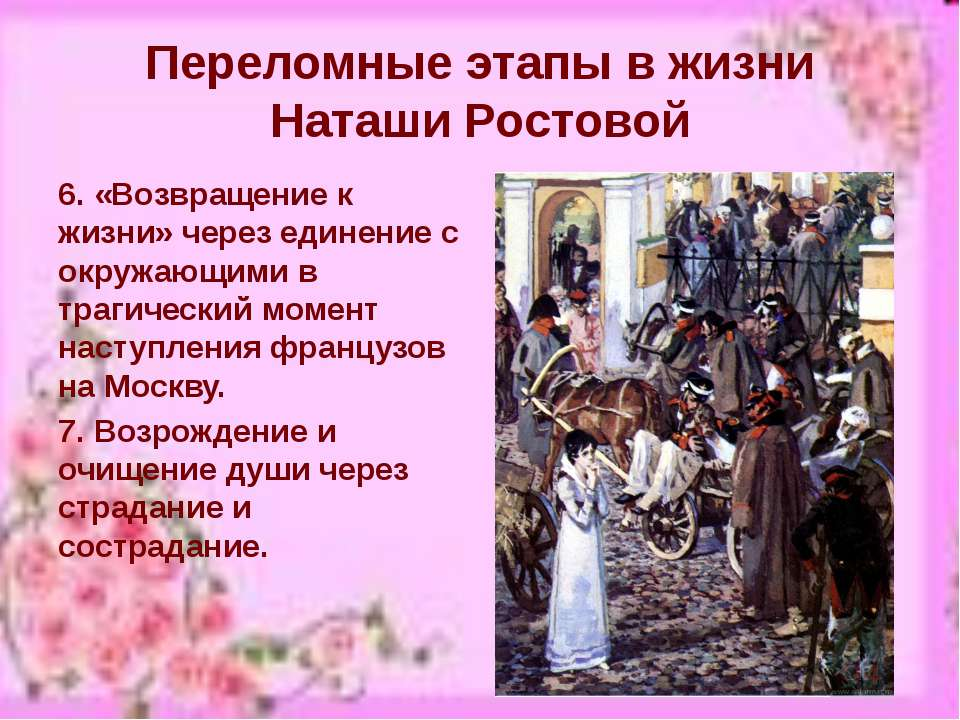 Переломные этапы в жизни Наташи Ростовой 6. «Возвращение к жизни» через едине...