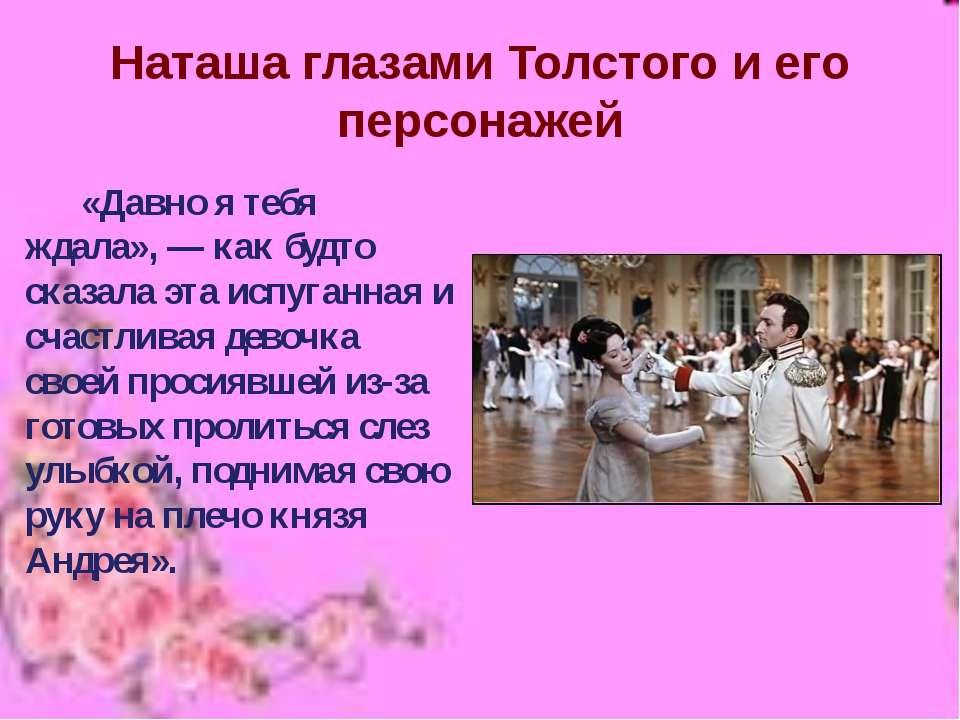 Наташа глазами Толстого и его персонажей «Давно я тебя ждала», — как будто ск...