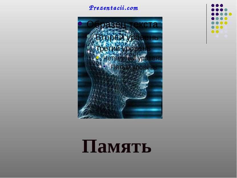 Память Prezentacii.com
