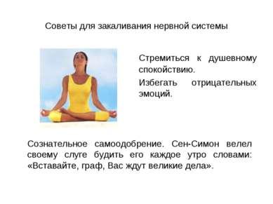 Советы для закаливания нервной системы Стремиться к душевному спокойствию. Из...