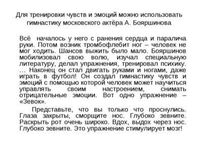 Для тренировки чувств и эмоций можно использовать гимнастику московского актё...