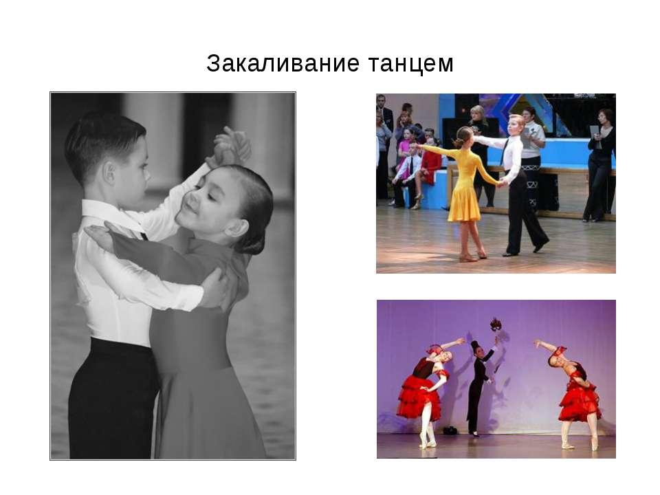 Закаливание танцем