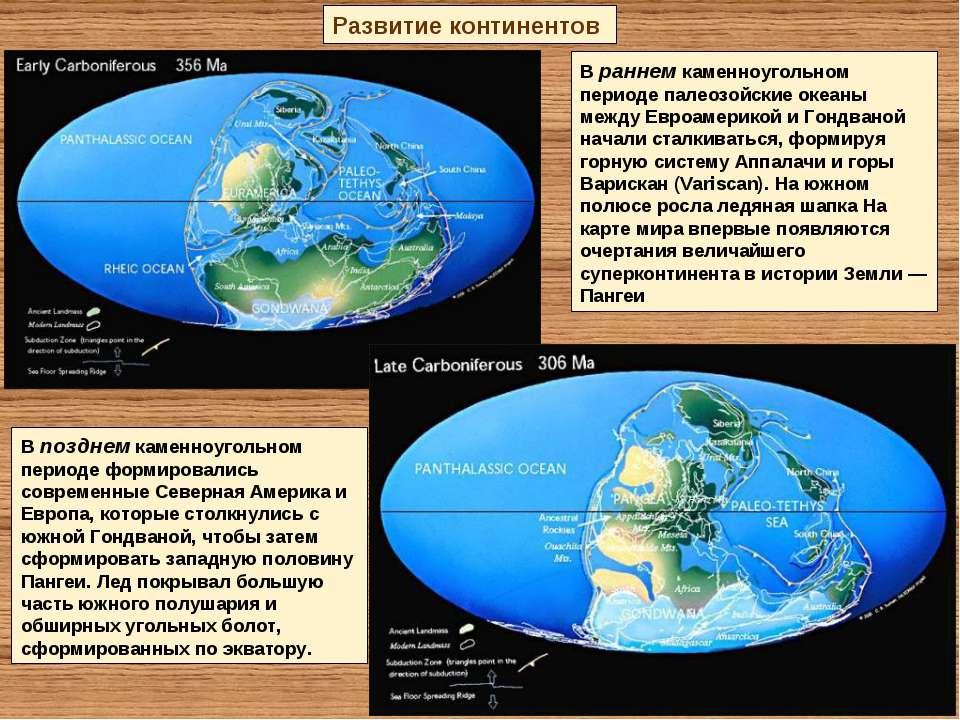 В раннем каменноугольном периоде палеозойские океаны между Евроамерикой и Гон...