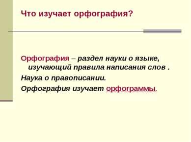 Что изучает орфография? Орфография – раздел науки о языке, изучающий правила ...