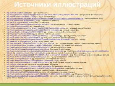 Источники иллюстраций http://lichnosti.net/photo_18831.html - фото Э.Успенско...