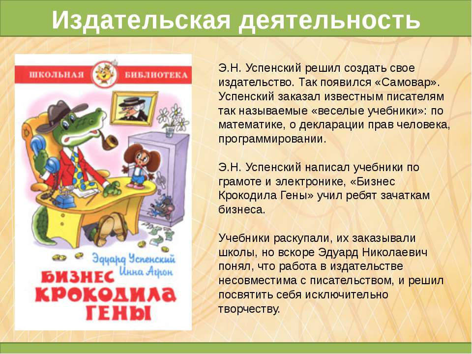 Э.Н. Успенский решил создать свое издательство. Так появился «Самовар». Успен...