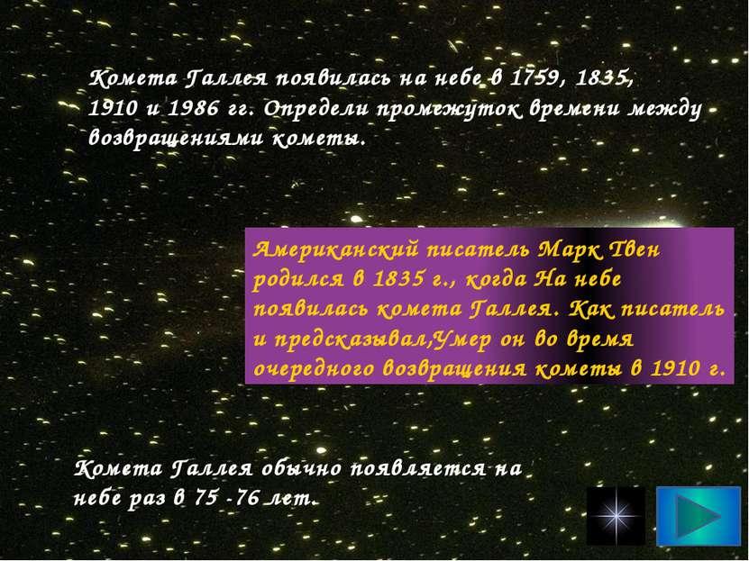 Комета Галлея появилась на небе в 1759, 1835, 1910 и 1986 гг. Определи промеж...