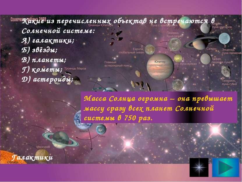 Какие из перечисленных объектов не встречаются в Солнечной системе: А) галакт...