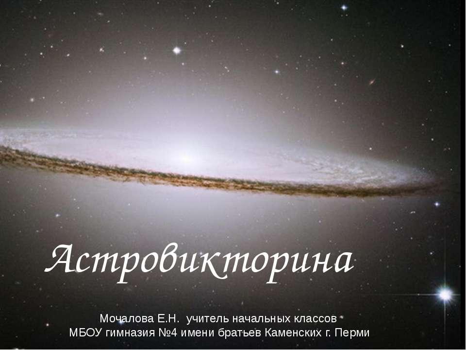 Астровикторина Мочалова Е.Н. учитель начальных классов МБОУ гимназия №4 имени...