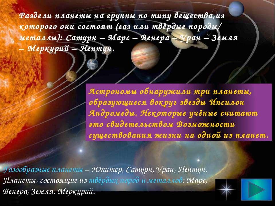 Раздели планеты на группы по типу вещества,из которого они состоят (газ или т...