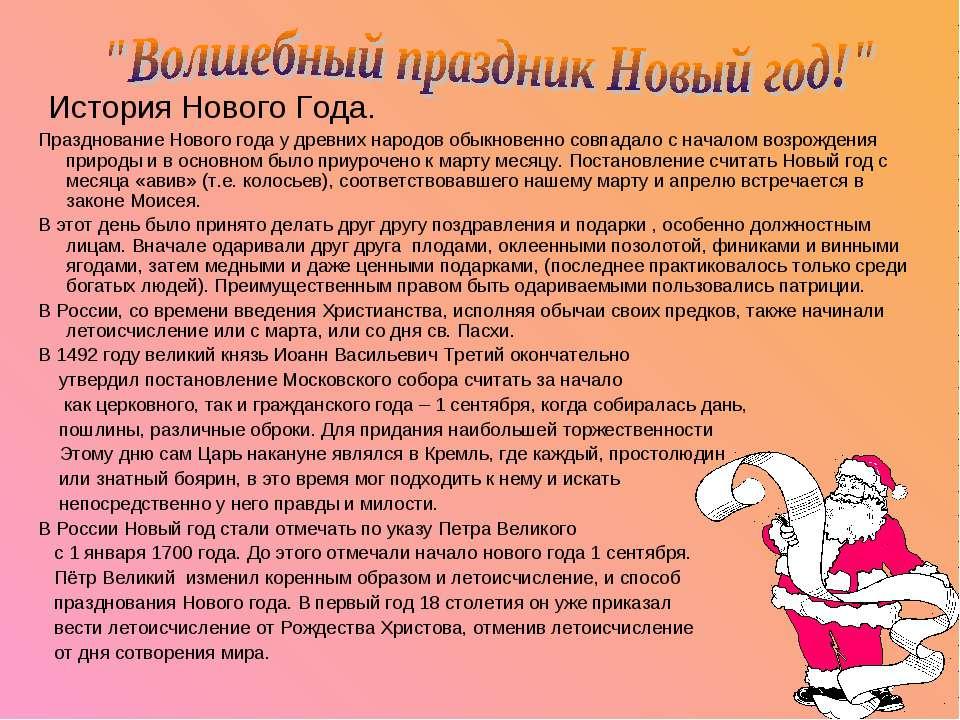 История Нового Года. Празднование Нового года у древних народов обыкновенно с...