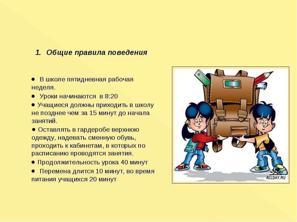 Общие правила поведения ● В школе пятидневная рабочая неделя. ● Уроки начин...