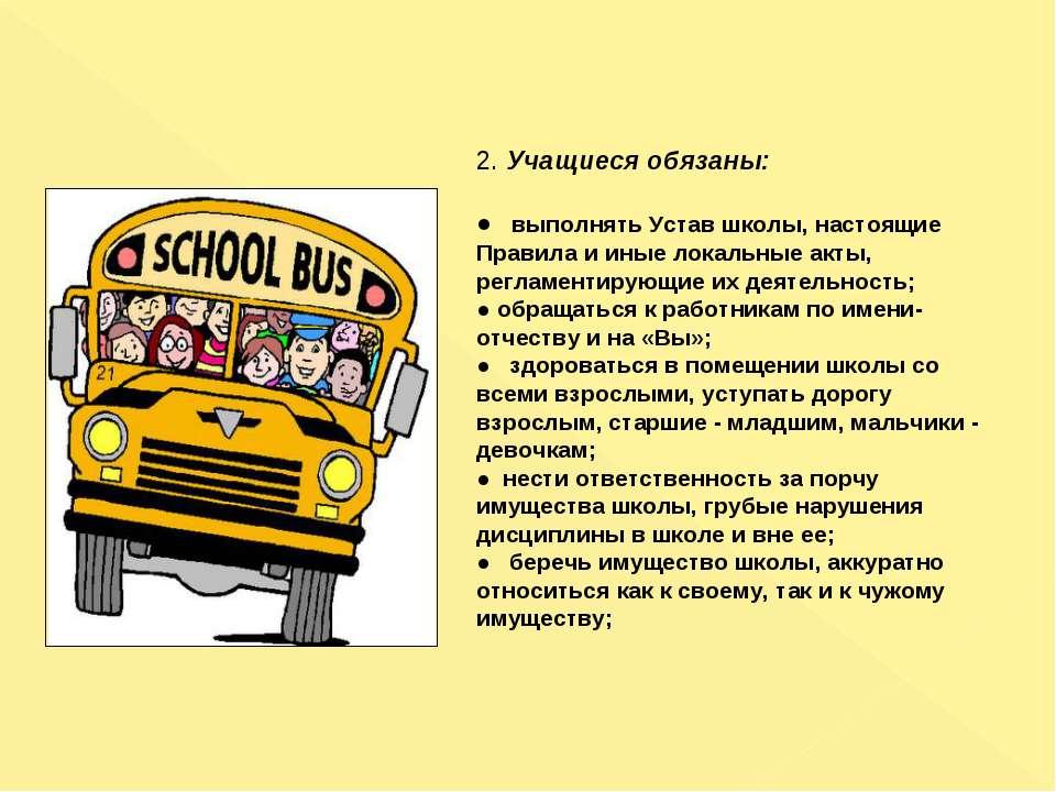 2. Учащиеся обязаны: ● выполнять Устав школы, настоящие Правила и иные лока...