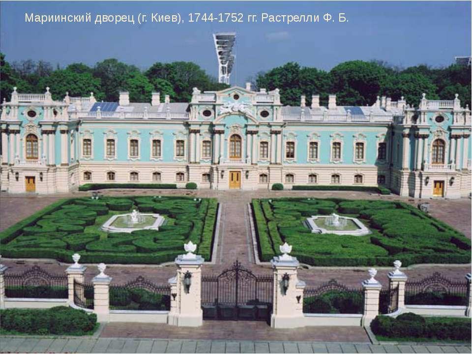 Мариинский дворец (г. Киев), 1744-1752 гг. Растрелли Ф. Б.