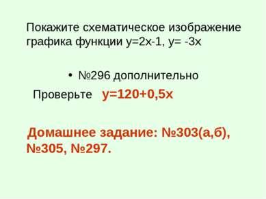 Покажите схематическое изображение графика функции у=2х-1, у= -3х №296 дополн...