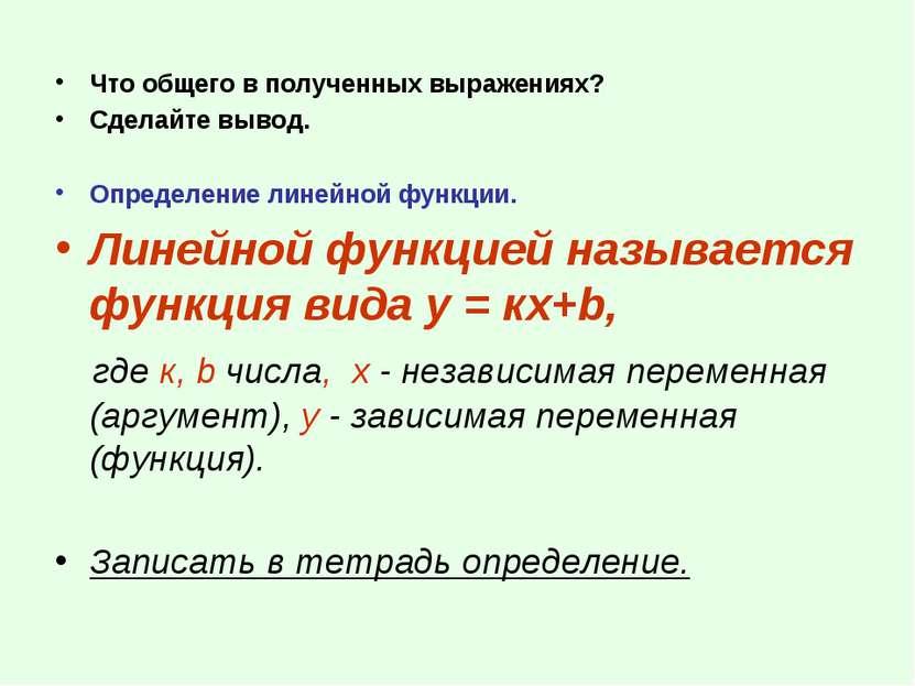 Что общего в полученных выражениях? Сделайте вывод. Определение линейной функ...