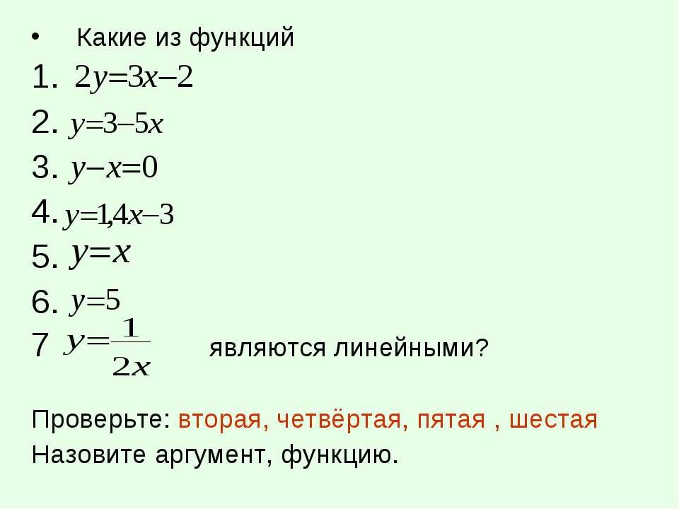 Какие из функций 1. 2. 3. 4. 5. 6. 7 являются линейными? Проверьте: вторая, ч...