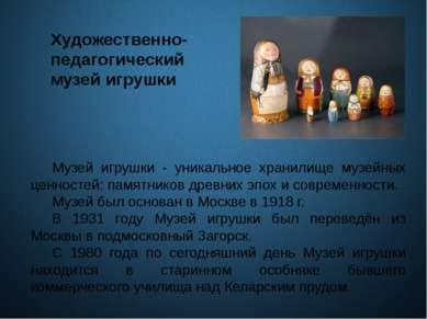 Художественно-педагогический музей игрушки Музей игрушки - уникальное хранили...