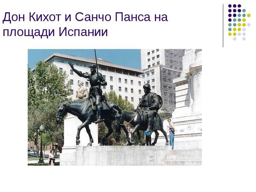 Дон Кихот и Санчо Панса на площади Испании