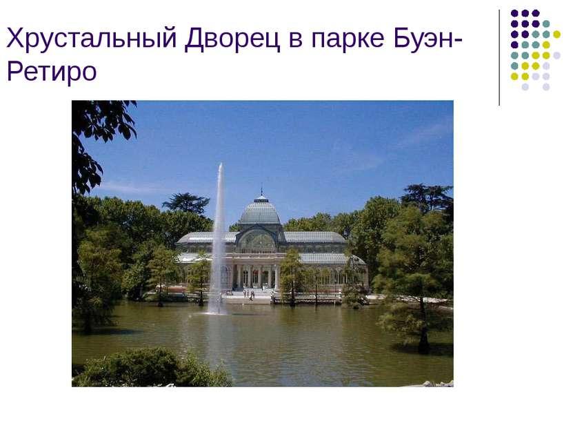 Хрустальный Дворец в парке Буэн-Ретиро