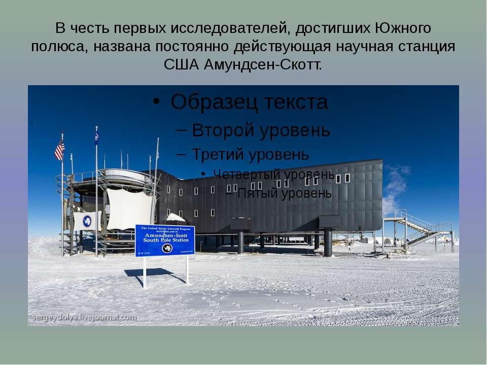 В честь первых исследователей, достигших Южного полюса, названа постоянно дей...