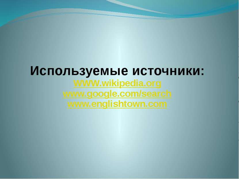 Используемые источники: WWW.wikipedia.org www.google.com/search www.englishto...