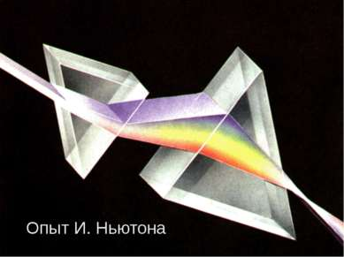 Опыт И. Ньютона Опыт Ньютона по синтезу белого света. Задание учащимся – само...
