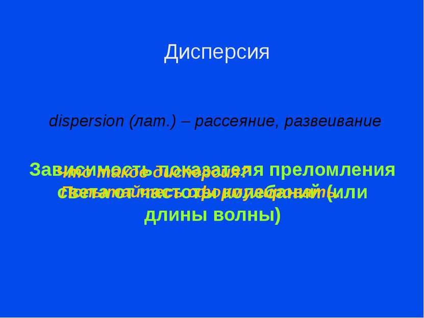 dispersion (лат.) – рассеяние, развеивание Зависимость показателя преломления...