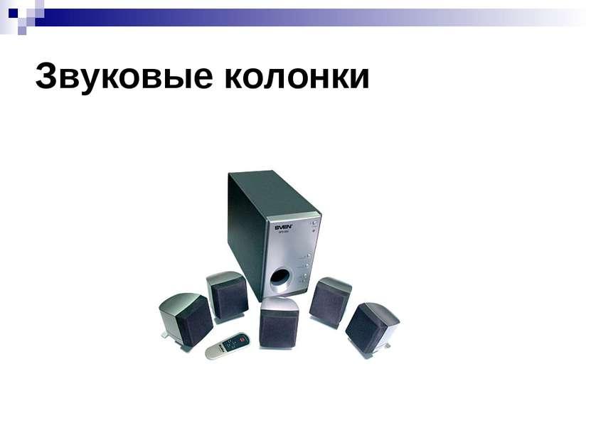 Звуковые колонки