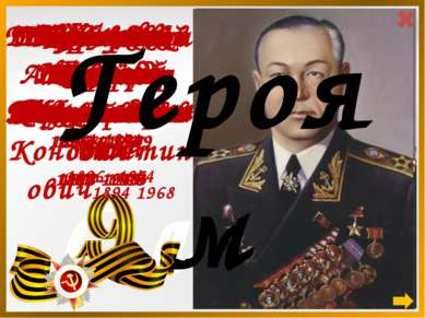 Героям Слава Героям Слава! Сталин Иосиф Виссарионович 1878–1953 Ворошилов Кле...