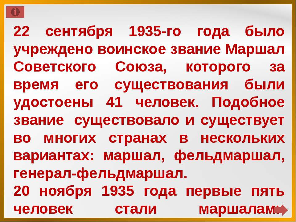 22 сентября 1935-го года было учреждено воинское звание Маршал Советского Сою...