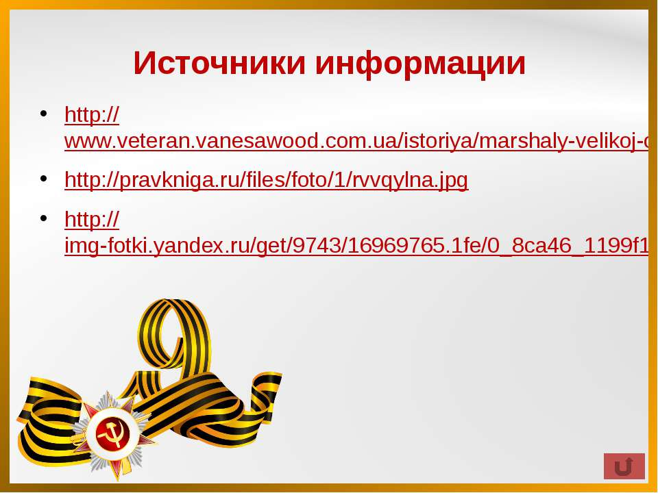 Источники информации http://www.veteran.vanesawood.com.ua/istoriya/marshaly-v...