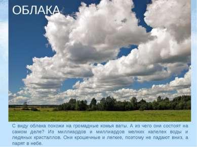 ОБЛАКА С виду облака похожи на громадные комья ваты. А из чего они состоят на...