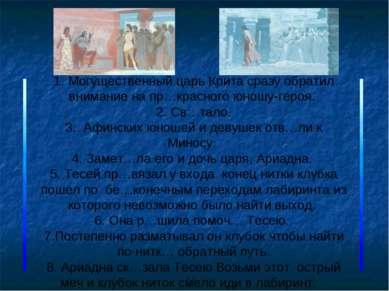 1. Могущественный царь Крита сразу обратил внимание на пр…красного юношу-геро...