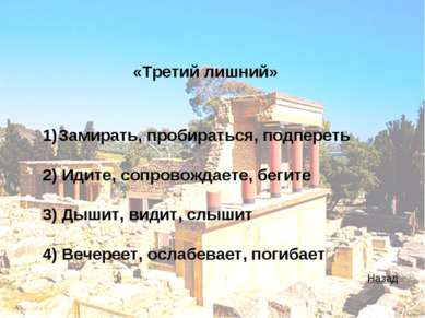 «Третий лишний» Замирать, пробираться, подпереть 2) Идите, сопровождаете, бег...