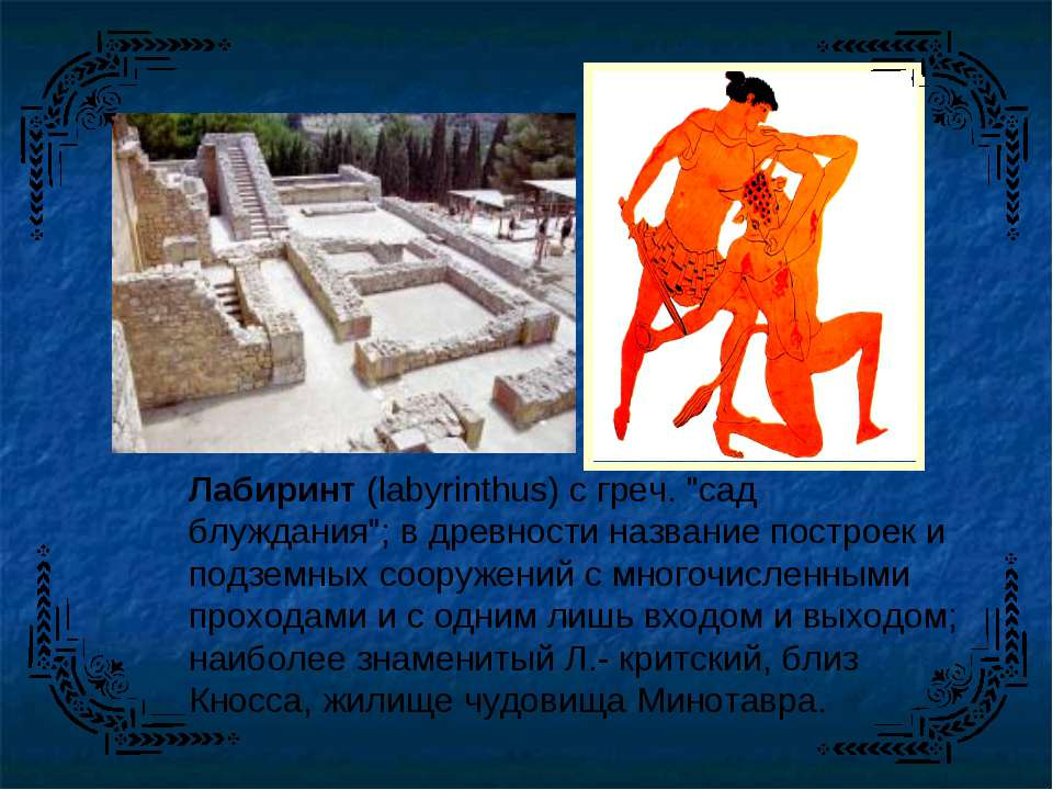 "Лабиринт (labyrinthus) с греч. ""сад блуждания""; в древности название построек..."