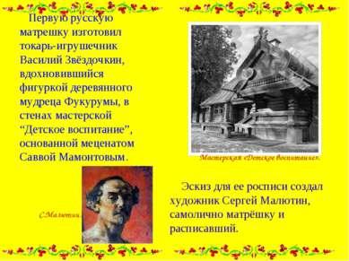 Первую русскую матрешку изготовил токарь-игрушечник Василий Звёздочкин, вдохн...