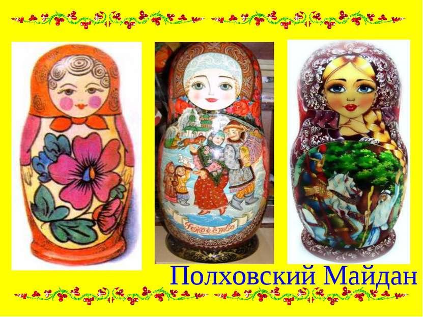 Полховский Майдан