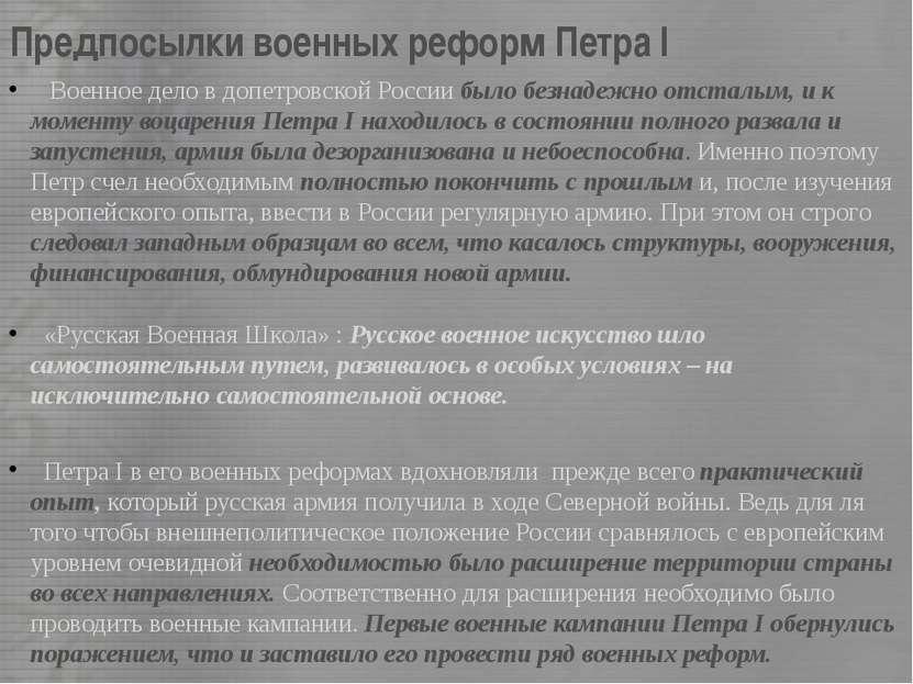 Предпосылки военных реформ Петра I Военное дело в допетровской России было бе...