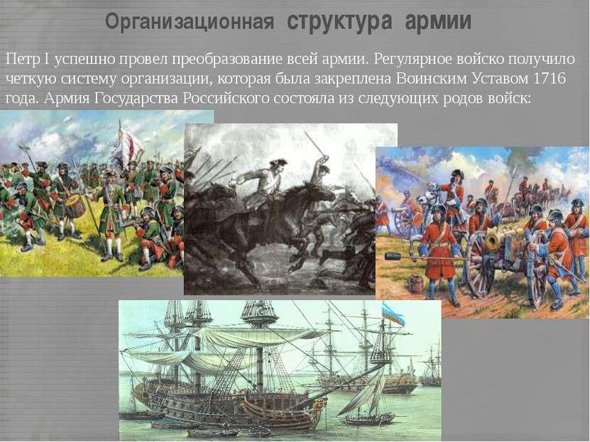 Организационная структура армии Петр I успешно провел преобразование всей арм...