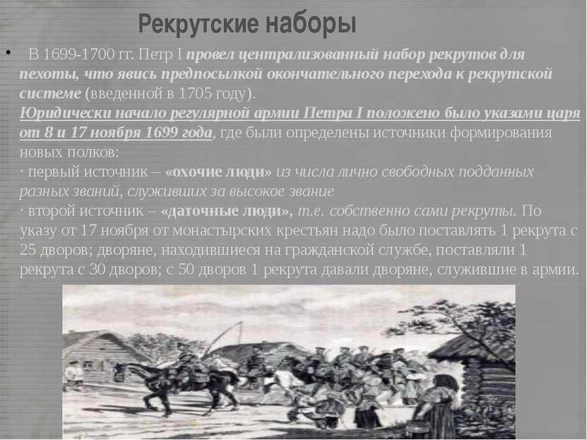 В 1699-1700 гг. Петр I провел централизованный набор рекрутов для пехоты, что...