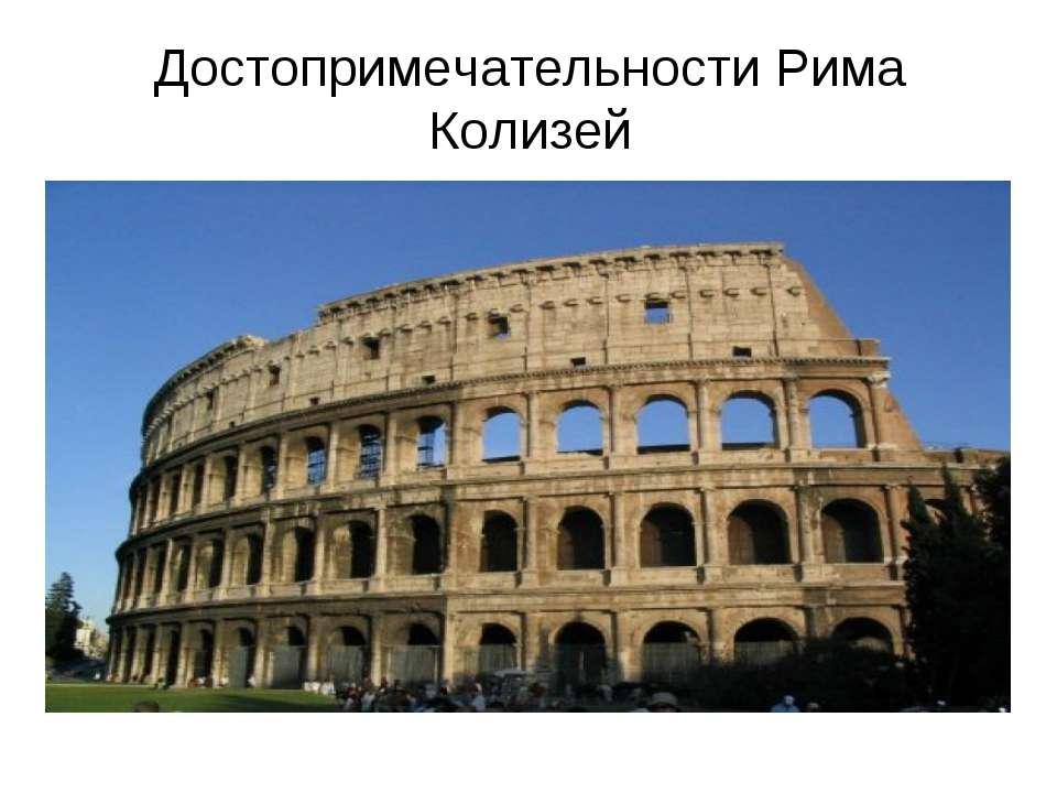 Достопримечательности Рима Колизей