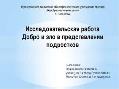 Выполнила: Овчинникова Екатерина ученицы 6 В класса Руководитель: Мальгина Св...